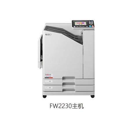 闪彩印王FW2230(价格仅限主机)